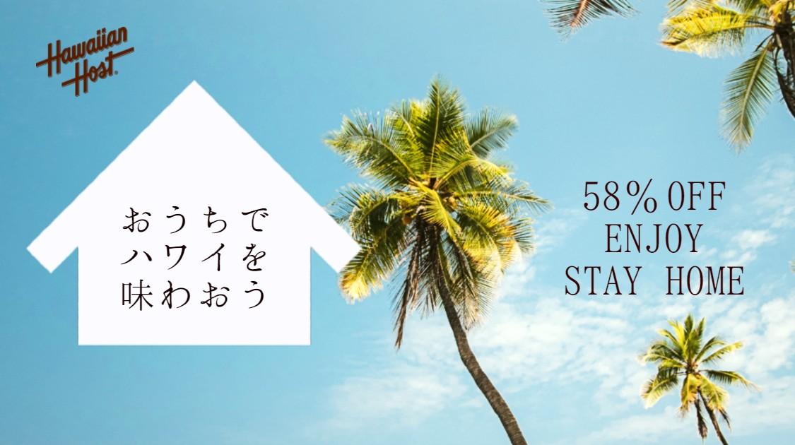 ハワイを味わおう